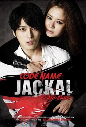 Code name: Jackal รหัสลับ: แจ็คคัล แจ็คคัล