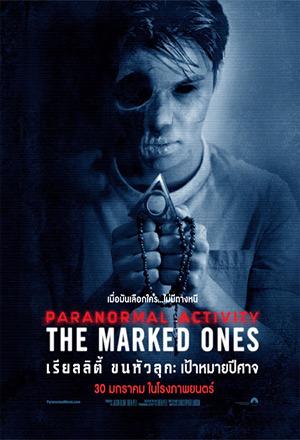 คลิก ดูรายละเอียด Paranormal Activity: The Marked Ones