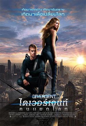 คลิก ดูรายละเอียด Divergent