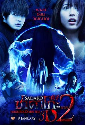 คลิก ดูรายละเอียด Sadako 3D 2