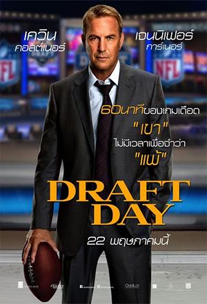 คลิก ดูรายละเอียด Draft Day