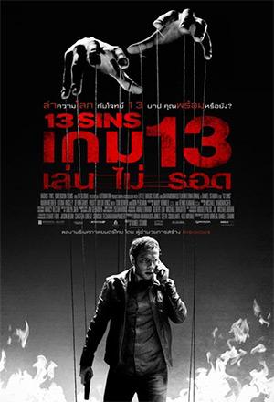 คลิก ดูรายละเอียด 13 Sins