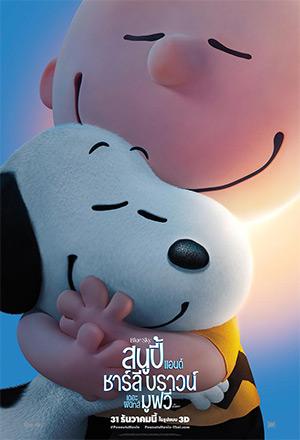 คลิก ดูรายละเอียด Snoopy and Charlie Brown: The Peanuts Movie