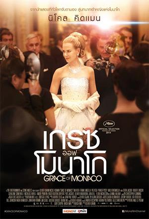 คลิก ดูรายละเอียด Grace of Monaco