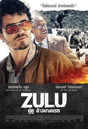 คลิก ดูรายละเอียด Zulu