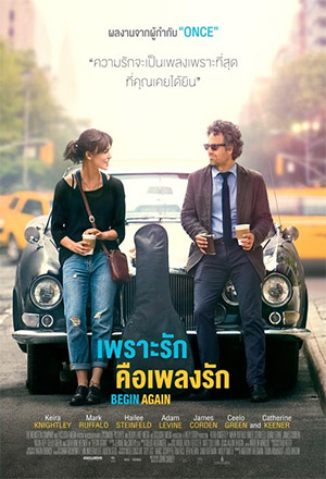 Begin Again เพราะรักคือเพลงรัก Can a Song Save Your Life?