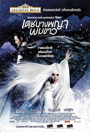 คลิก ดูรายละเอียด The White Haired Witch of Lunar Kingdom