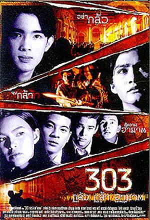 303 กลัว กล้า อาฆาต  303 Fear/Faith/Revenge