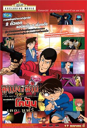 คลิก ดูรายละเอียด Lupin the Third vs. Detective Conan The Movie