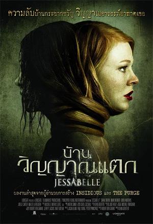 Jessabelle บ้านวิญญาณแตก Ghost