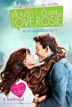 Love, Rosie เพื่อนรักกั๊กเป็นแฟน
