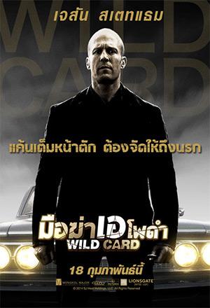 Wild card มือฆ่าเอโพดำ Heat
