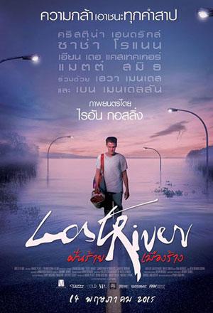 คลิก ดูรายละเอียด Lost River