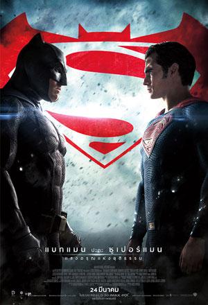 Batman v Superman: Dawn of Justice แบทแมน ปะทะ ซูเปอร์แมน แสงอรุณแห่งยุติธรรม  batman vs superman