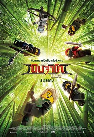 The LEGO Ninjago Movie เดอะ เลโก้ นินจาโก มูฟวี่ Ninjago