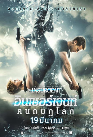 Insurgent คนกบฏโลก The Divergent Series: Insurgent, Divergent 2