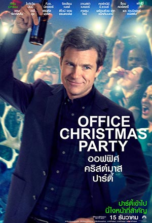 Office Christmas Party ออฟฟิศ คริสต์มาส ปาร์ตี้