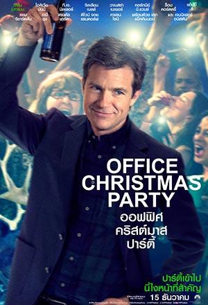 คลิก ดูรายละเอียด Office Christmas Party