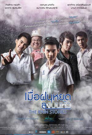 เมื่อฝนหยดลงบนหัว เมื่อฝนหยดลงบนหัว The Rain Stories, Wayufilm 2014 Project, Questions In the Rain