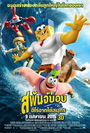 ��ԡ ����������´ The SpongeBob Movie: Sponge Out of Water 3D