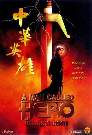 A Man Called Hero ขี่พายุดาบเทวดา Jung wa ying hong