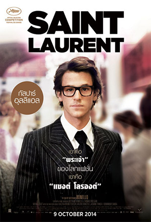 Saint Laurent แซงค์ โรลองค์