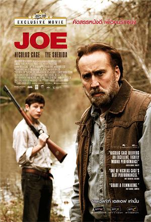 Joe โจ Joe 2014