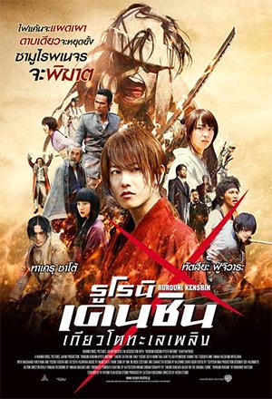 คลิก ดูรายละเอียด Rurouni Kenshin: The Great Kyoto Fire Arc