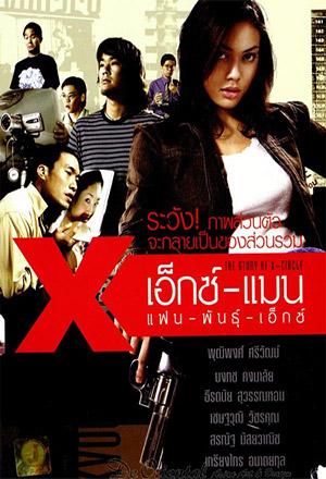 เอ็กซ์แมน แฟนพันธุ์เอ็กซ์  The Story of X-Circle