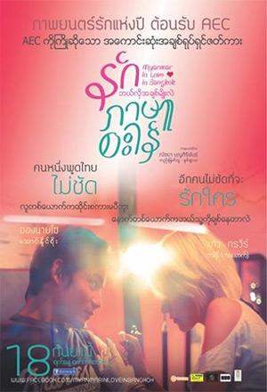 คลิก ดูรายละเอียด Myanmar in love in Bangkok