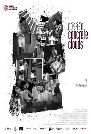 ภวังค์รัก ภวังค์รัก Concrete Clouds