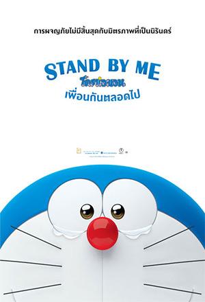 คลิก ดูรายละเอียด Stand by Me
