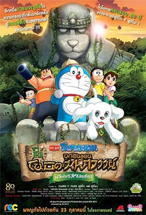 คลิก ดูรายละเอียด Doraemon: New Nobita