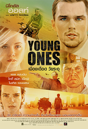 Young Ones เมืองเดือด วัยระอุ ยัง วันส์