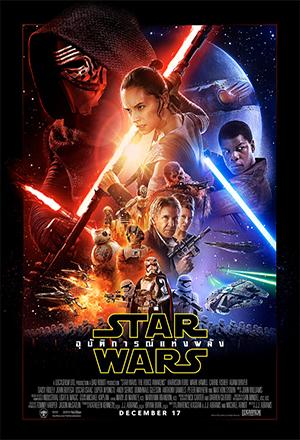 คลิก ดูรายละเอียด Star Wars: The Force Awakens