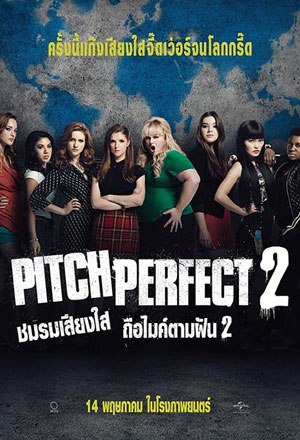 Pitch Perfect 2 ชมรมเสียงใส ถือไมค์ตามฝัน 2 พิทช์ เพอร์เฟคท์ 2