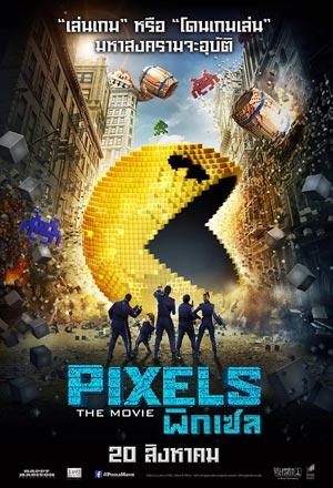 ��ԡ ����������´ Pixels