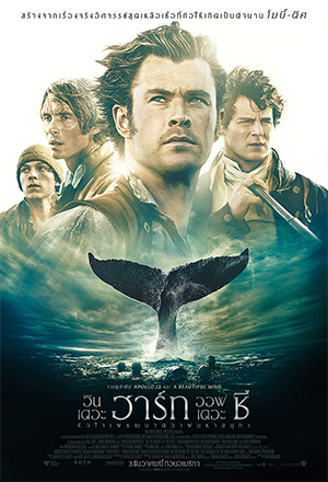 In the Heart of the Sea หัวใจเพชฌฆาตวาฬมหาสมุทร Heart of the Sea