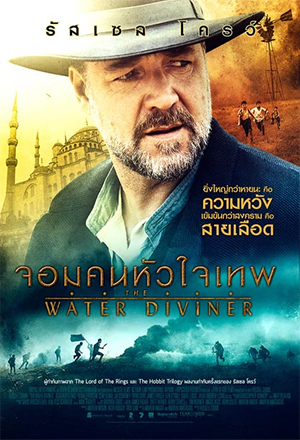 คลิก ดูรายละเอียด The Water Diviner