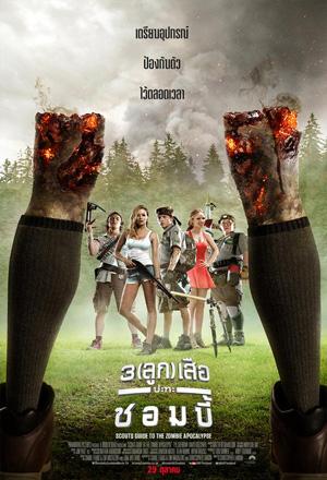 คลิก ดูรายละเอียด Scouts Guide to the Zombie Apocalypse