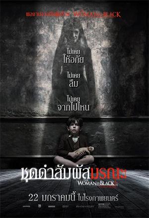 คลิก ดูรายละเอียด The Woman in Black: Angel of Death
