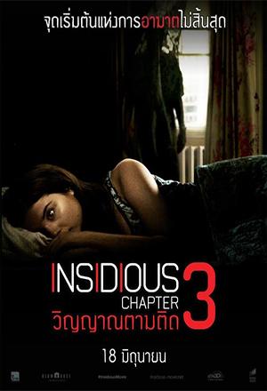 Insidious: Chapter 3 วิญญาณตามติด 3