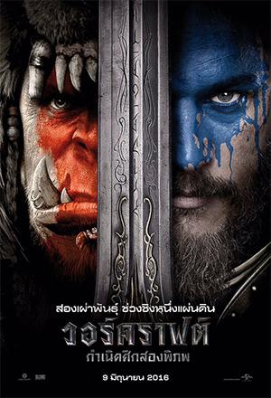คลิก ดูรายละเอียด Warcraft: The Beginning
