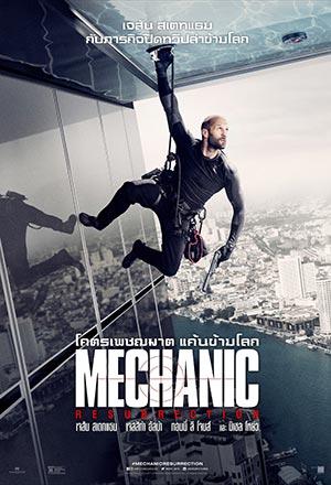 Mechanic: Resurrection โครตเพชฌฆาต แค้นข้ามโลก The Mechanic 2