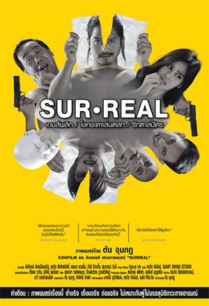 Sur-Real เกมพลิก โชคชะตาเล่นตลก รักตาลปัตร SurReal