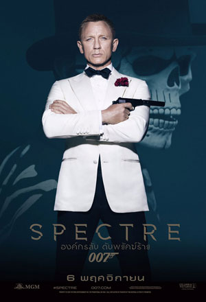 Spectre องค์กรลับดับพยัคฆ์ร้าย Bond 24