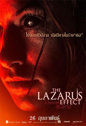 คลิก ดูรายละเอียด The Lazarus Effect