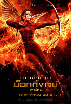 The Hunger Games: Mockingjay Part 2 เกมล่าเกม: ม็อกกิ้งเจย์ พาร์ท 2 The Hunger Games: Mockingjay Part II