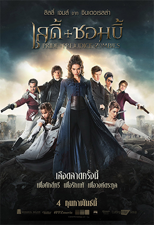 ��ԡ ����������´ Pride and Prejudice and Zombies