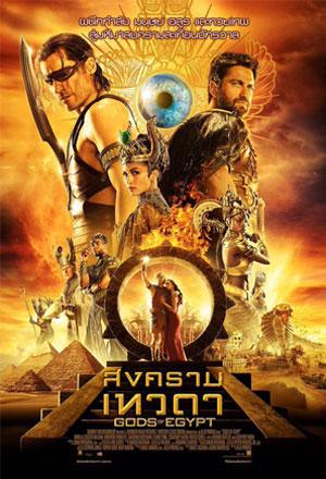 คลิก ดูรายละเอียด Gods of Egypt